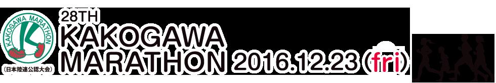 第28回加古川マラソン大会