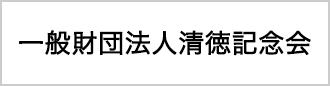 一般財団法人清徳記念会
