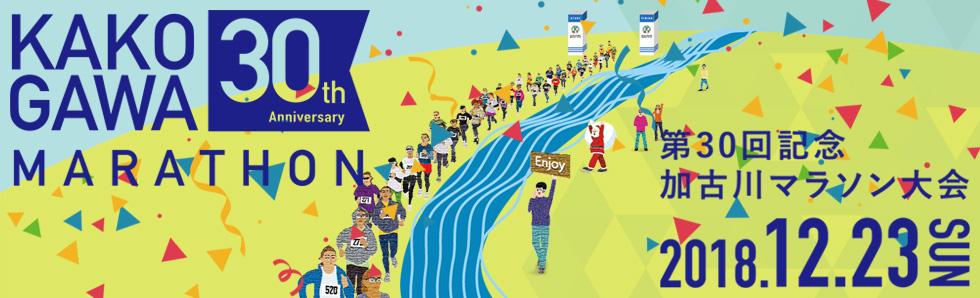 第30回記念加古川マラソン大会【公式】