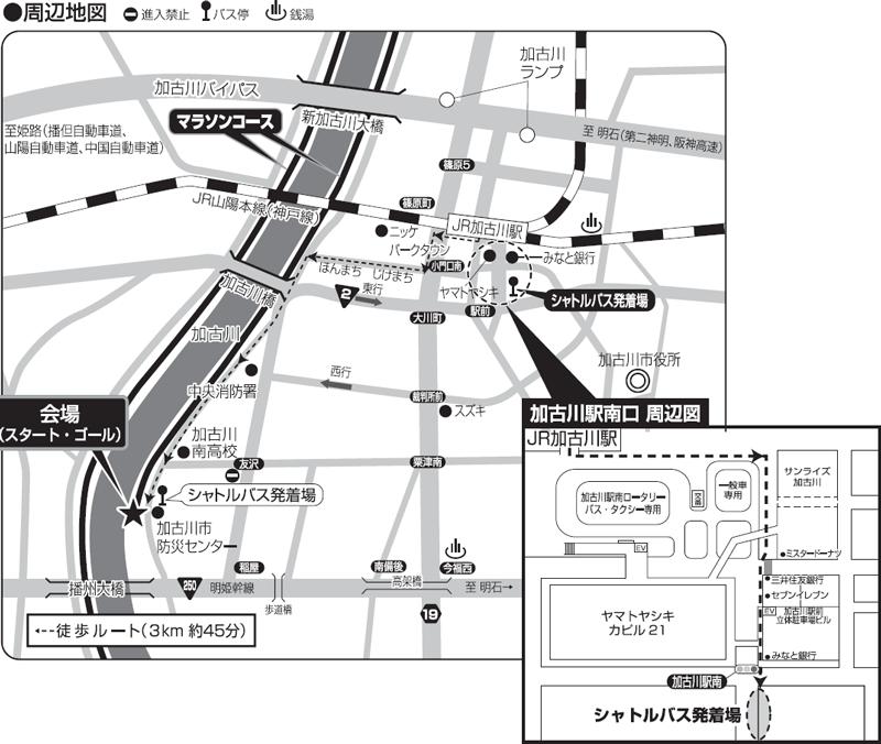 517e2a5222bb コース&アクセス | 第30回記念加古川マラソン大会【公式】