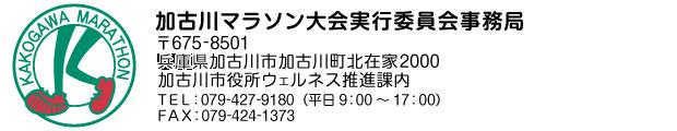 加古川マラソン大会のお問い合わせ先はこちらから