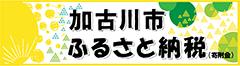 加古川へのふるさと納税