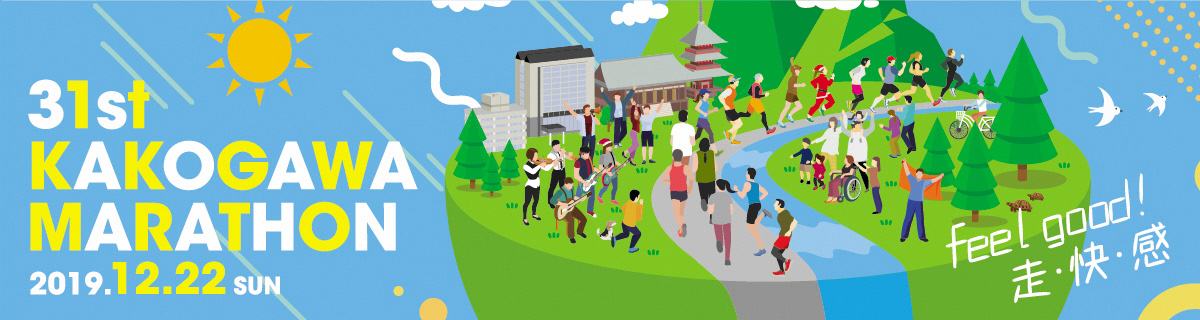 第31回加古川マラソン大会【公式】