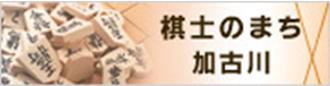 棋士のまち加古川