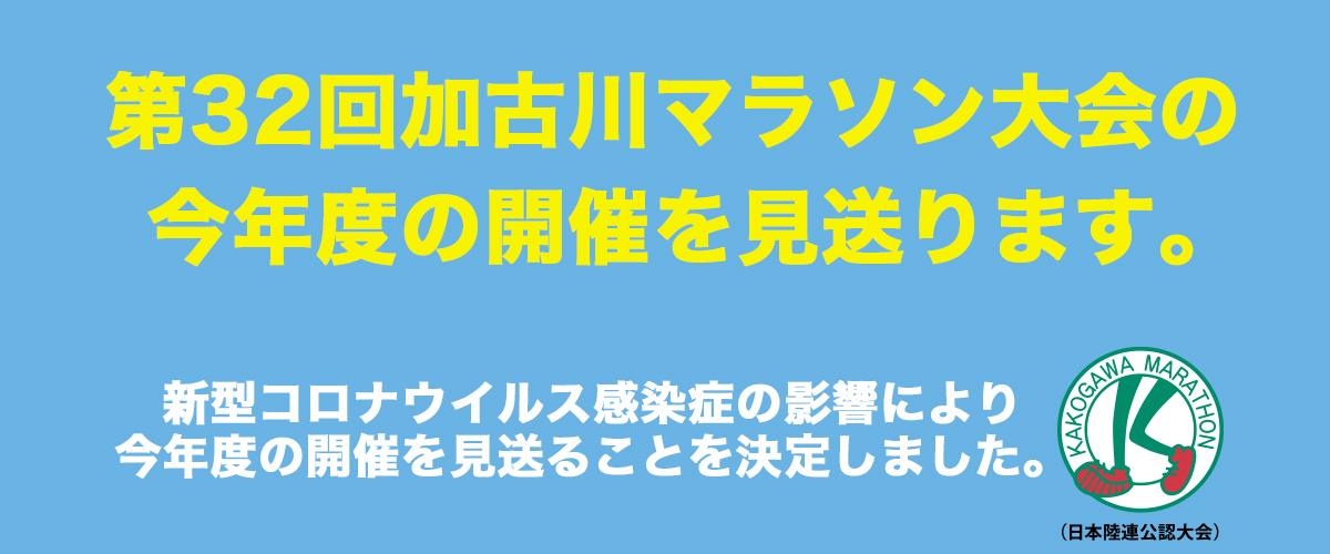 第32回加古川マラソン大会【公式】