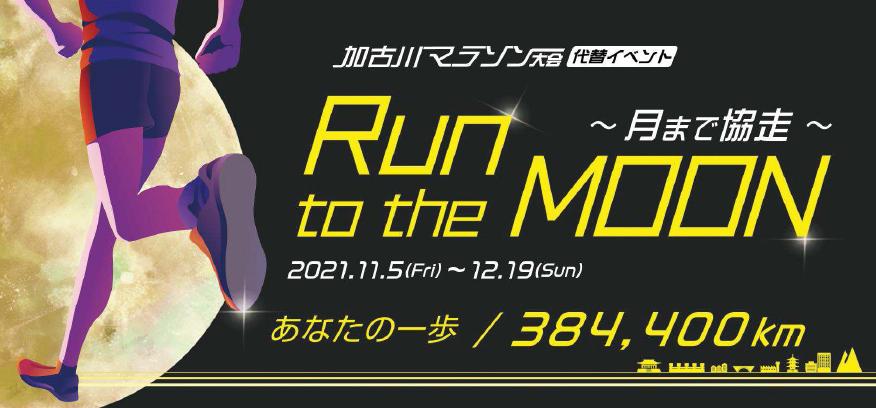 Run to the MOON~月まで協走~(加古川マラソン大会代替イベント)